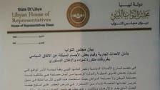 برلمان ليبيا يرفض دعوة كوبلر لإقرار الحكومة في 10 أيام