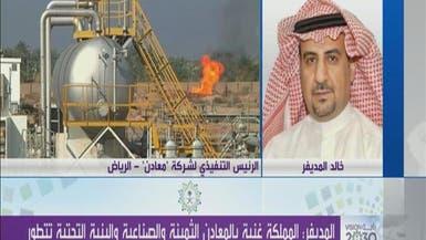 """المديفر للعربية: """"معادن"""" داعم أساسي لـ""""الرؤية السعودية"""""""