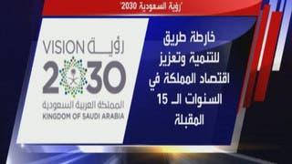 ماهي رؤية السعودية للسنة 2030؟