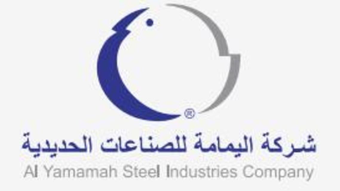 اليمامة للصناعات الحديدية