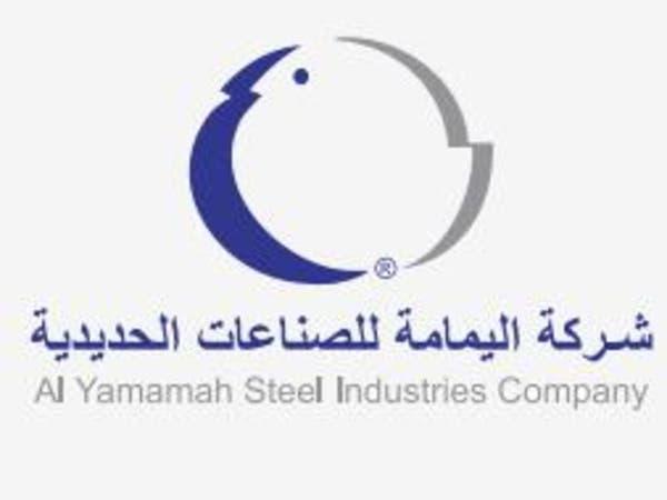 انخفاض أرباح اليمامة للصناعات الحديدية الفصلية 15%