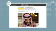 """""""سعودی ویژن 2030"""".. امریکی اور برطانوی ردعمل !"""