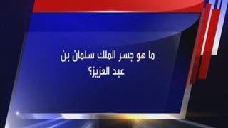 ما هو جسر الملك سلمان بن عبد العزيز؟