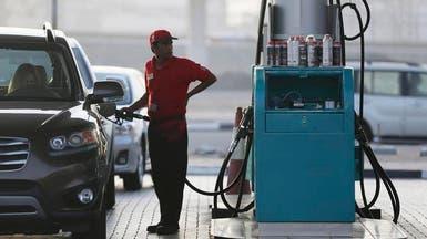 هبوط قوي لسعر الوقود بالإمارات في أبريل.. الأدنى من 2017