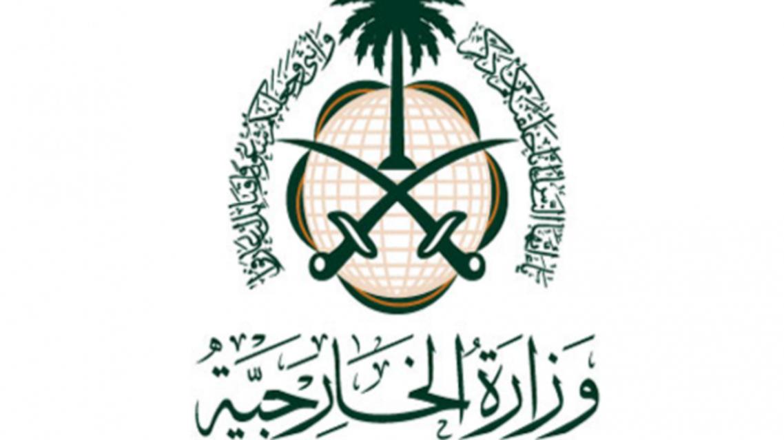وزارت خارجه سعودي