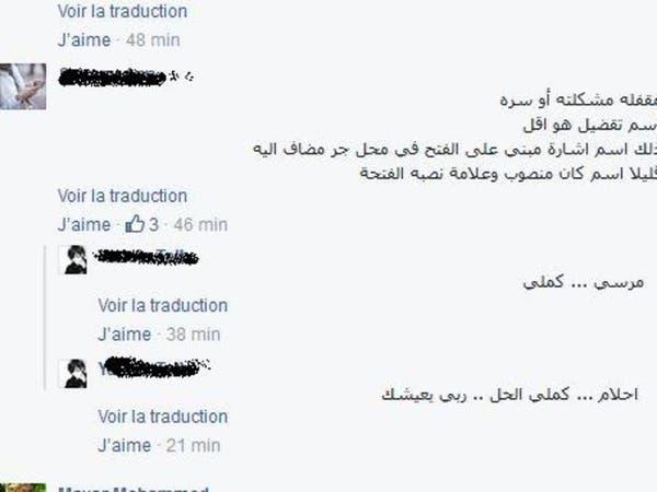 """غش بـ""""فيسبوك"""".. في مسابقة توظيف أساتذة الجزائر"""