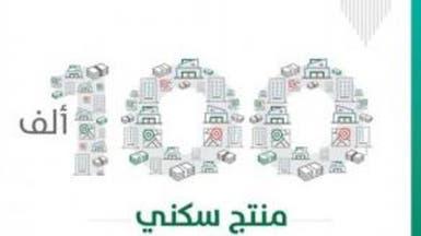 6 فئات مستفيدة من 100 ألف مسكن جديد بالسعودية