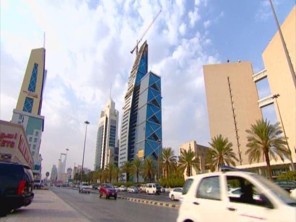 السعودية تعيد هيكلة إدارة المؤسسات الاقتصادية العامة
