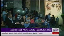 Egyptian police raid press syndicate, arrest two journalists