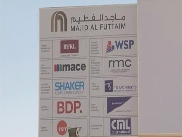 """""""ماجد الفطيم"""" تزيد استثماراتها بعمان إلى 6٫7 مليار درهم"""