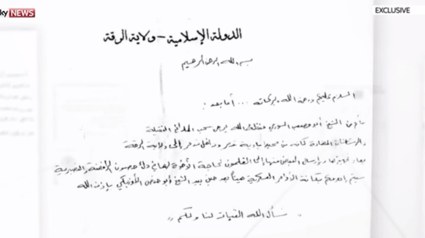 وثيقة، أظهرت سكاي أن تاريخها سابق لاستعادة قوات النظام لتدمر، وتطلب تسهيل نقل السلاح الداعشي الثقيل