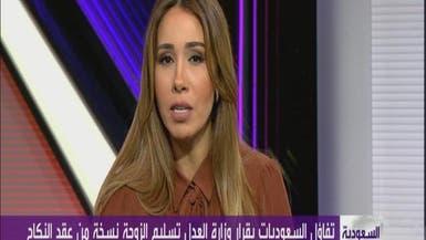 صك الزواج بيد الزوجة كالزوج في #السعودية