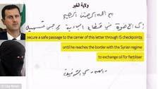 اسد رجیم اور داعش کے مابین خفیہ تعاون کا بھانڈا پھوٹ گیا