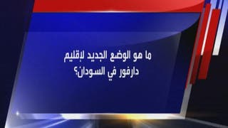 ما هو الوضع الجديد لإقليم دارفور في السودان؟