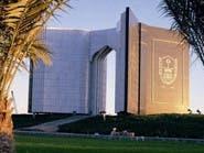 """11 محورا تُشخص """"الإرهاب"""" في جامعة الملك سعود غداً"""