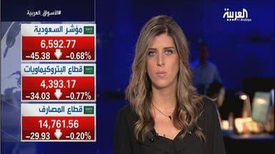 سوق السعودية تواصل خسائرها والمؤشر دون 6600 نقطة