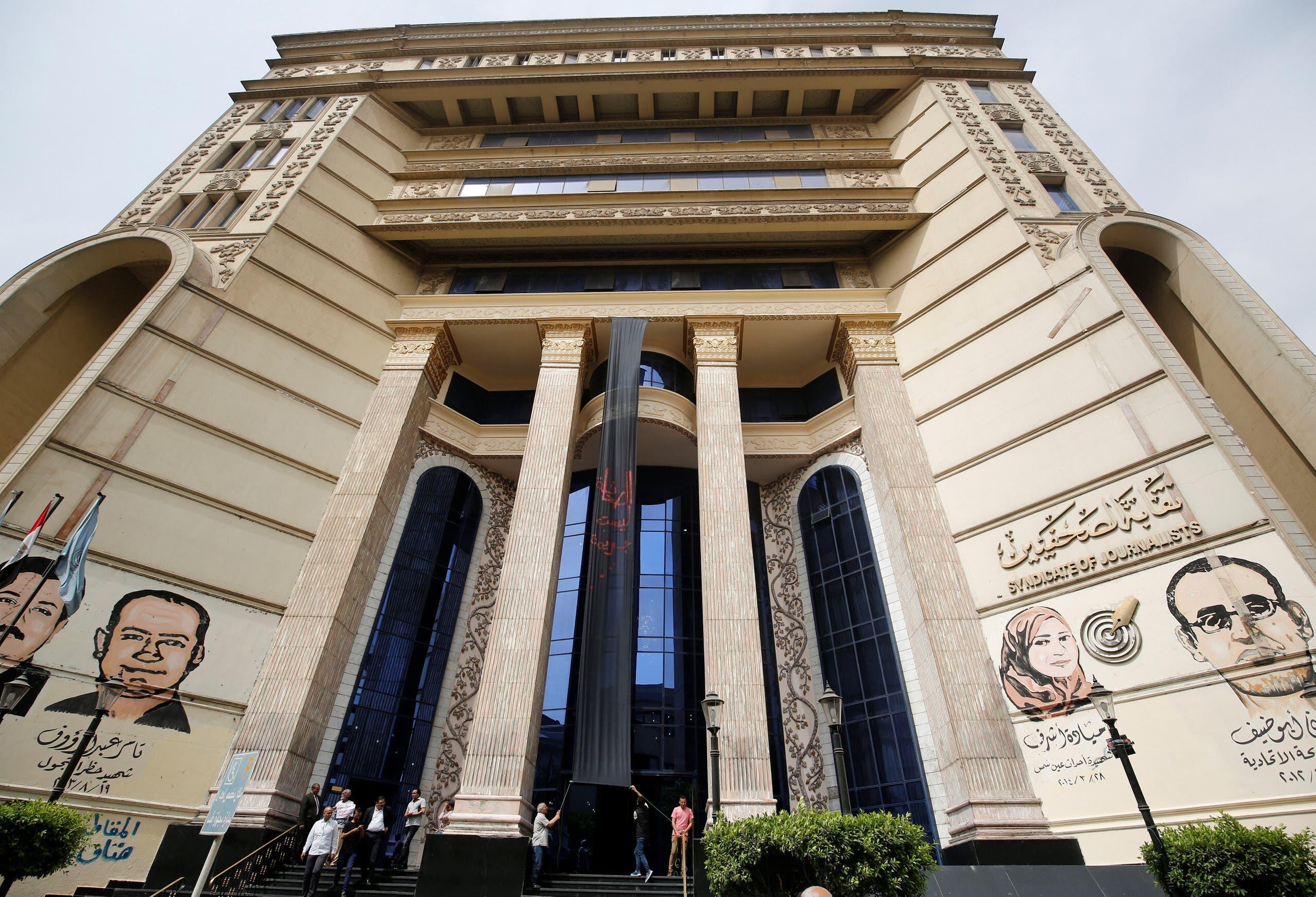 نقابة الصحافيين المصرية
