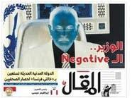 """صحف مصر تنشر صوراً """"سوداء"""" لوزير الداخلية"""
