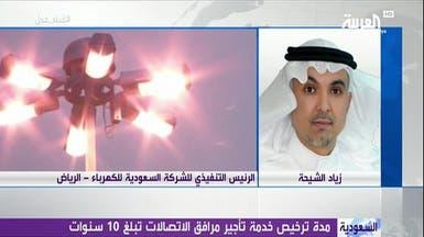 الكهرباء السعودية تبدأ خطواتها لدخول قطاع الاتصالات