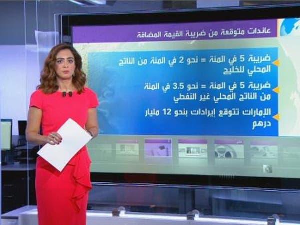 كم ستجني دول الخليج من ضريبة القيمة المضافة؟