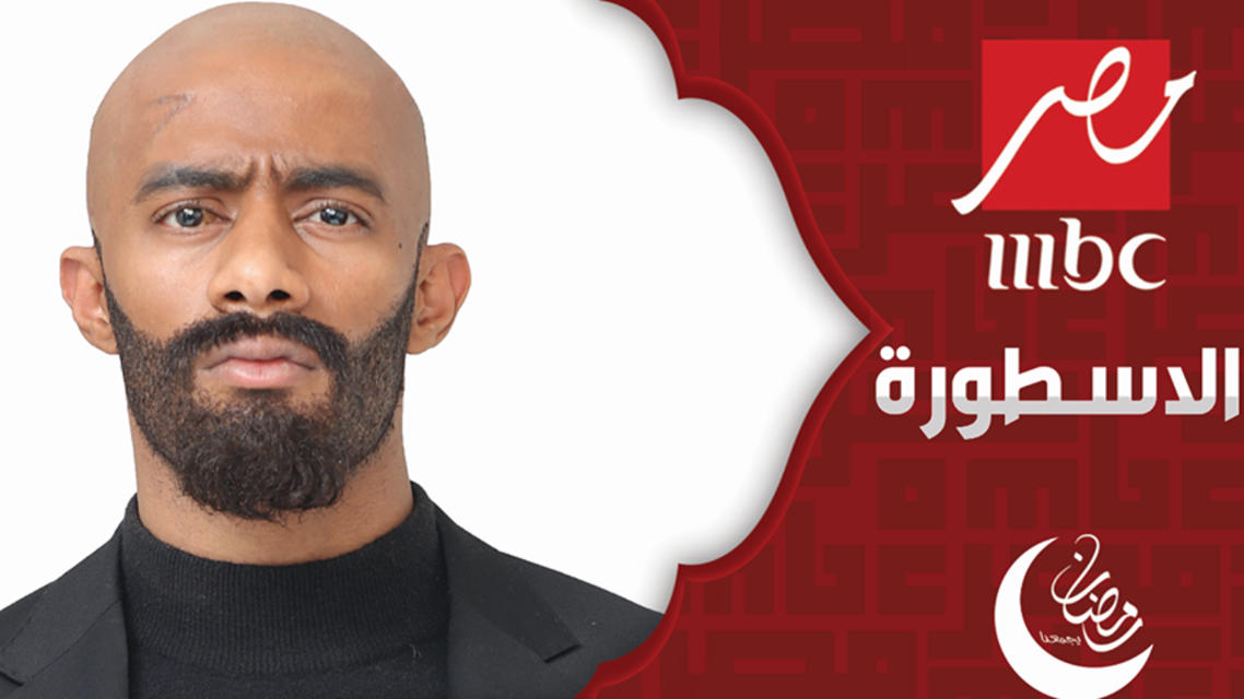 محمد رمضان يجسد شخصيتين في الأسطورة على Mbc مصر