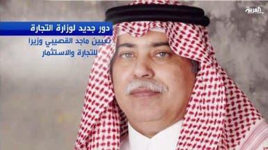 ماجد القصبي وزيراً للتجارة والاستثمار في السعودية
