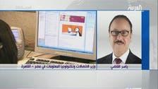 وزير الاتصالات المصري: لن نغير شروط رخص الجيل الرابع