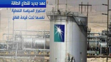 السعودية تضع خططاً طموحة لتنويع الاقتصاد بعيدا عن النفط