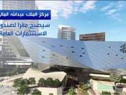 وكالة: نقل ملكية المركز المالي لصندوق الاستثمار السعودي
