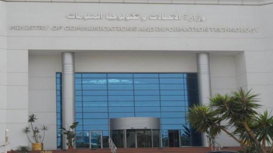 وزالة الاتصالات مصر