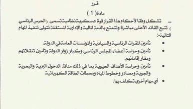 ليبيا.. مجلس حكومة الوفاق يؤسس قوة نظامية