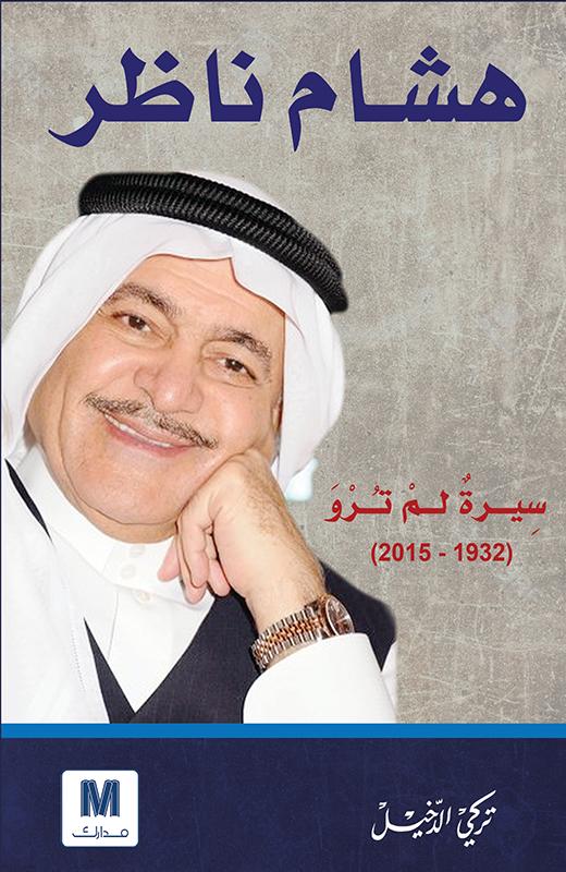 تركي الدخيل يوقع كتابه الجديد ويهدي حاكم دبي نسخة رأي اليوم