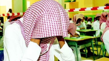 """فوبيا """"الاختبارات"""" تحول منازل السعوديين إلى معسكرات!"""