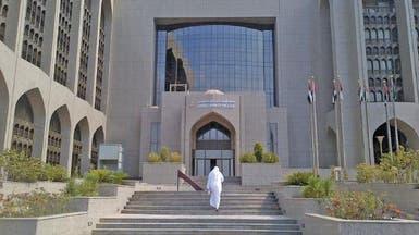 أبوظبي تصدر سندات بـ5 مليارات دولار