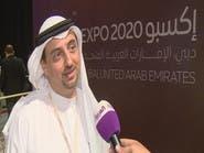 """العلي لـ """"العربية"""": ملتزمون بالموعد المحدد لإكسبو 2020"""