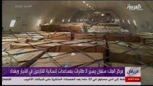 Saudi begins aid distribution in Iraq's Anbar