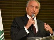 كونغرس البرازيل يعزل رئيستها ويأتي بلبناني مكانها