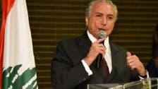 برازیل : ڈیلما روسیف فارغ.. لبنانی نژاد میشیل تامر صدر بن گئے