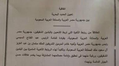نص الاتفاقية حول تبعية تيران وصنافير للسعودية