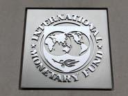 صندوق النقد يساعد تونس على إعادة الهيكلة بـ 2.9 مليار