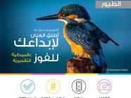 """جائزة حمدان للتصوير تعيد إطلاق مسابقة """"إنستغرام"""""""