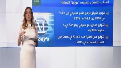 موديز تخفض تصنيف السعودية عند Aa1 مع نظرة مستقرة