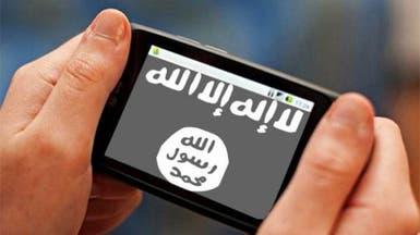 تطبيق داعشي جديد يعلم الأطفال العنف والقتل