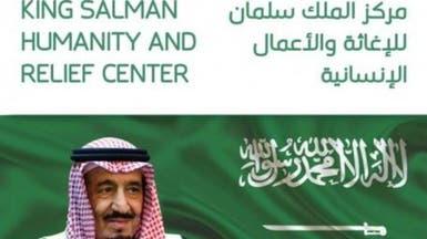 مبادرات إنسانية من مركز الملك سلمان للعراقيين