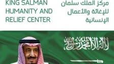 14 شاحنة مساعدات من مركز الملك سلمان تصل لحج اليمنية