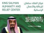 مركز الملك سلمان للإغاثة يقدم مساعدات بأكثر من 30 دولة