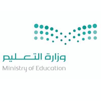 السعودية..استمرار الدراسة عن بُعد حتى هذا الموعد