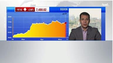 البورصة المصرية تتكبد خسائر تفوق 2% بسبب حادث الطائرة