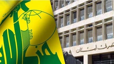 ماذا لو امتنعت المصارف عن فتح حسابات لمرشحي حزب الله؟