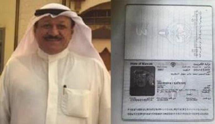 الضحية الكويتي عبد المحسن محمد جابر المطيري، دكتور في الاقتصاد